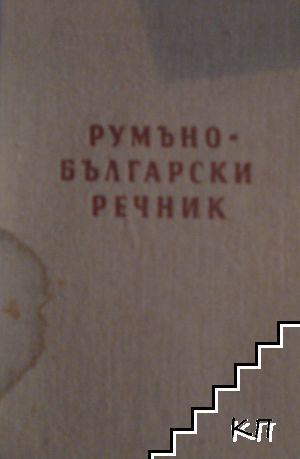 Румъно-български речник / Dicţionar Român Bulgar