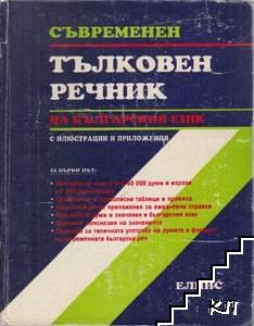 Съвременен тълковен речник на българския език