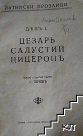 Латински прозаици. Част 1: Цезарь, Салустий, Цицеронъ