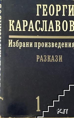 Избрани произведения в единадесет тома. Том 1-4, 6-11