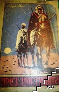 През пустинята. Книга 1