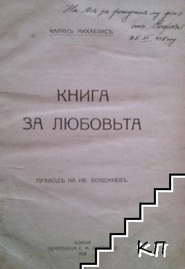 Книга за любовьта