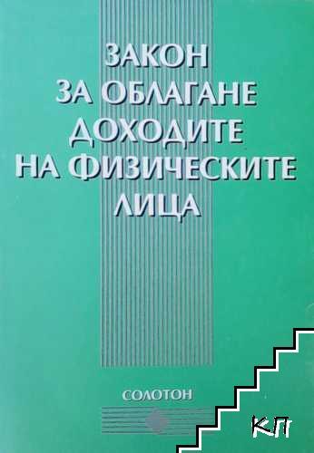 Закон за облагане на доходите на физическите лица