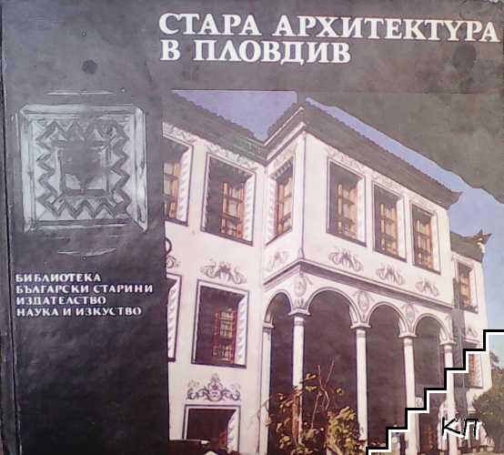 Стара архитектура в Пловдив
