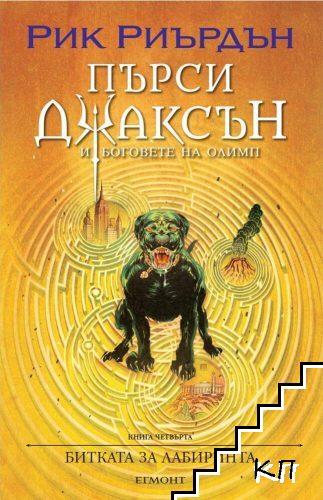 Пърси Джаксън и боговете на Олимп. Книга 4: Битката за Лабиринта