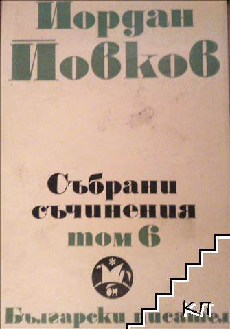Събрани съчинения в шест тома. Том 6: Приключенията на Гороломов. Разкази. Статии. Писма