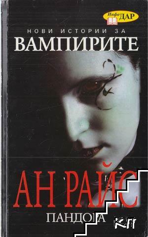 Нови истории за вампирите. Книга 1: Пандора