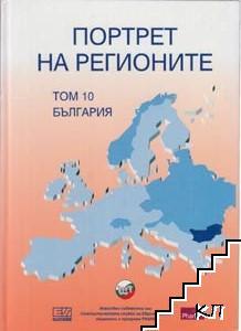 Портрет на регионите. Том 10: България