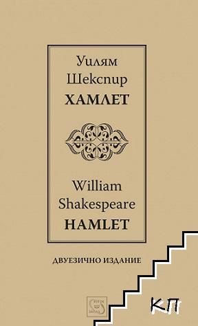 Хамлет / Hamlet