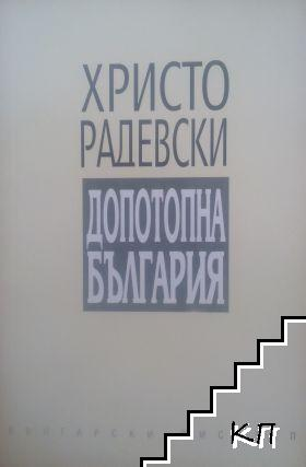 Допотопна България