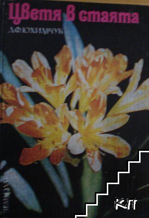 Цветя в стаята