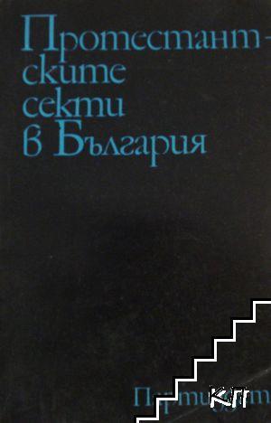 Протестантските секти в България