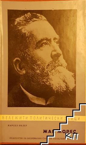 Жан Жорес