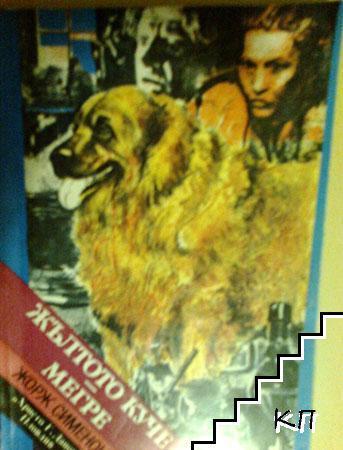 Жълтото куче. Мегре
