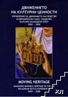 Движението на културни ценности - управление на движимото наследство в Европейския съюз