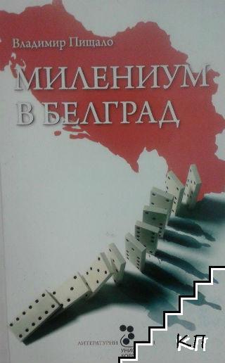Милениум в Белград