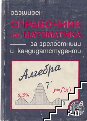 Разширен справочник по математика за зрелостници и кандидат-студенти