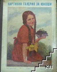 Картинна галерия за юноши. Кн. 1-10 / 1921