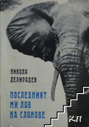Последният ми лов на слонове