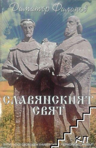 Славянският свят