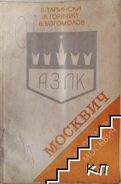 Аз управлявам Москвич
