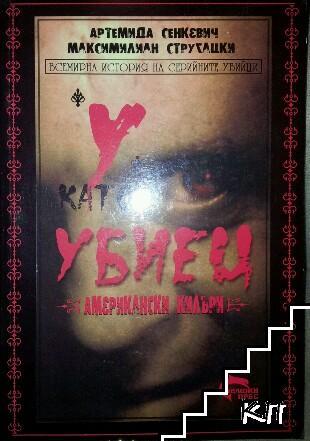 """""""У"""" като убиец. Всемирна история на серийните убийци. Американски килъри"""