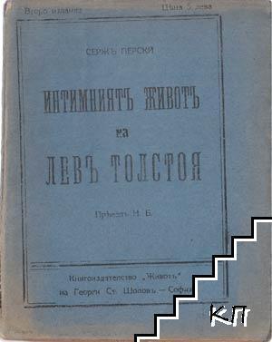 Интимниятъ животъ на Левъ Толстоя
