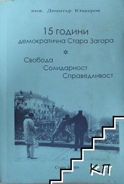 15 години демократична Стара Загора