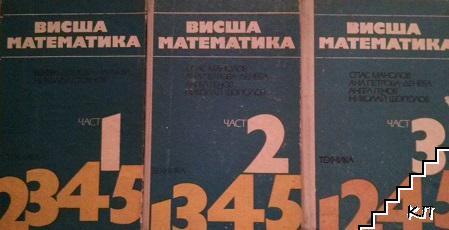 Висша математика. Част 1-3