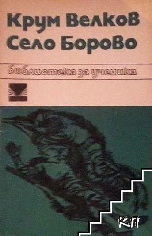Село Борово
