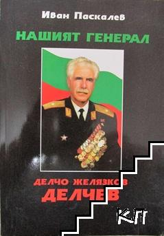 Нашият генерал