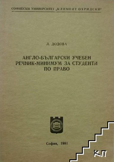 Англо-български учебен речник-минимум за студенти по право