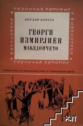 Георги Измирлиев-Македончето