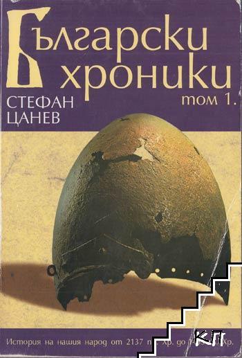 Български хроники. Том 1-2