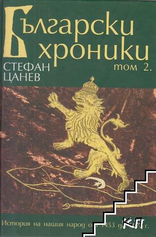 Български хроники. Том 1-2 (Допълнителна снимка 1)