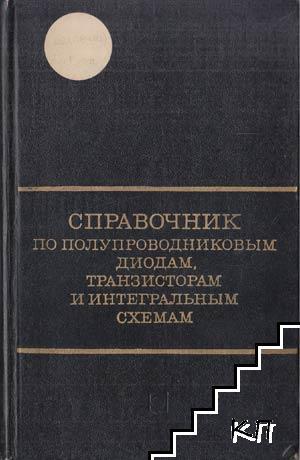Справочник на полупроводниковым диодам, транзисторам и интегральным схемам