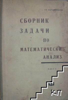 Сборник задачи по математически анализ. Част 1