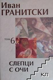 Съчинения в седем тома. Том 6: Публицистика