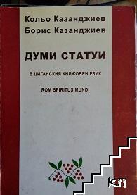 Думи статуи в циганския книжовен език