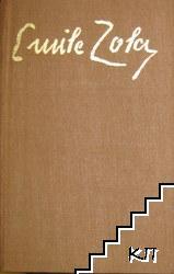 Избрани творби в шест тома. Том 3: Вертеп. Нана