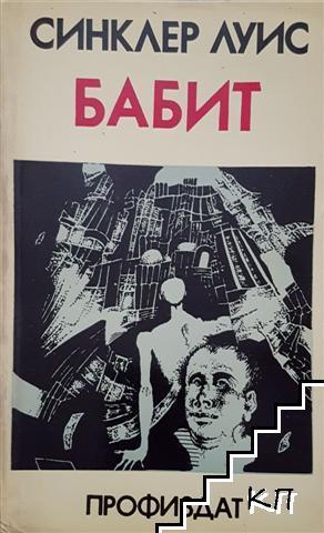 Бабит