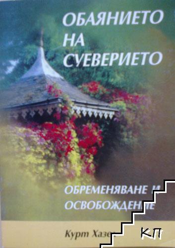 Обаянието на суеверието