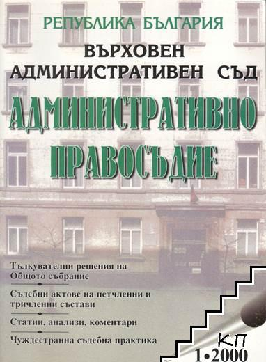 Административно правосъдие. Бр. 1 / 2000