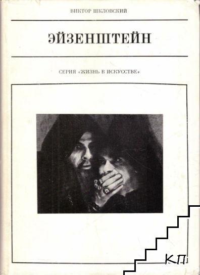 Эйзенштейн