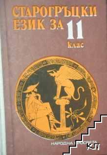 Старогръцки език за 11. клас