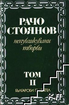 Съчинения в два тома. Том 2: Непубликувани творби