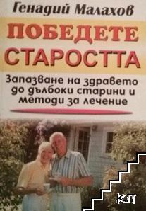 Победете староста