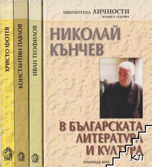 Библиотека Личности. Книга 1-6, 8