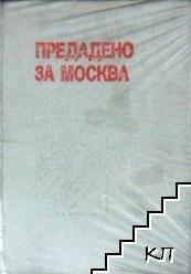 Предадено за Москва