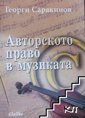 Авторското право в музиката